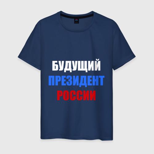 Мужская футболка хлопок Будущий президент