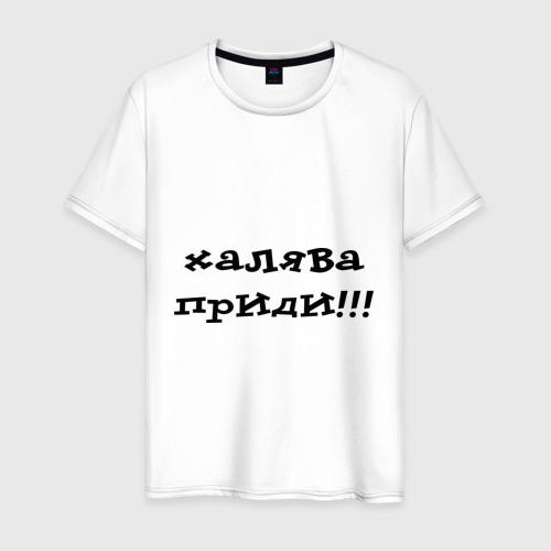 Мужская футболка хлопок Халява приди!
