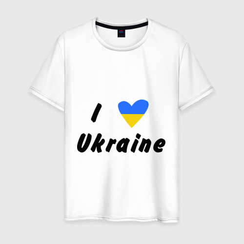Мужская футболка хлопок I love Ukraine