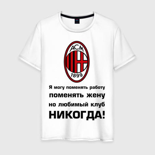 Мужская футболка хлопок Любимый клуб - Милан