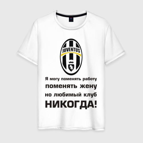 Мужская футболка хлопок Любимый клуб - Ювентус