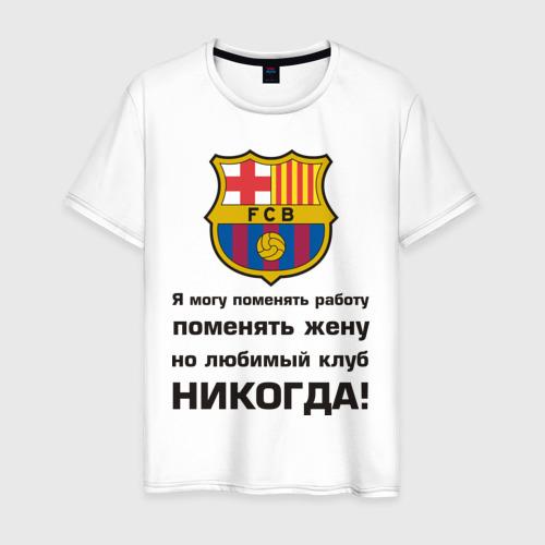 Мужская футболка хлопок Любимый клуб - Барселона
