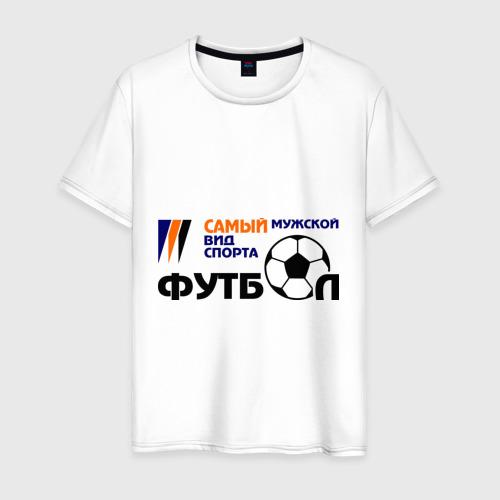 Мужская футболка хлопок Футбол мужской вид спорта