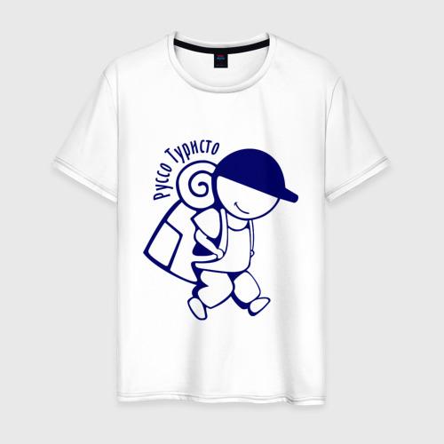 Мужская футболка хлопок Руссо Туристо