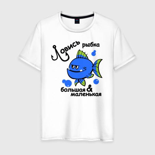 Мужская футболка хлопок Ловись рыбка