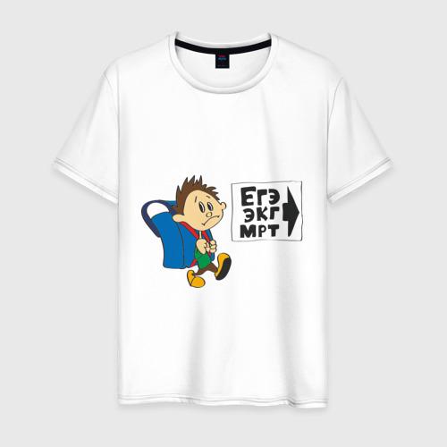 Мужская футболка хлопок ЕГЭ,ЭКГ,МРТ