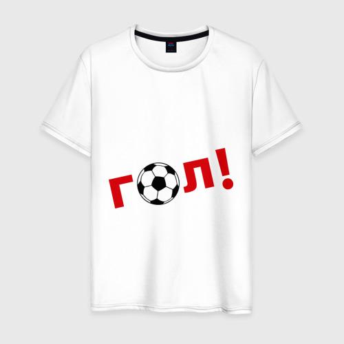 Мужская футболка хлопок ГОЛ!