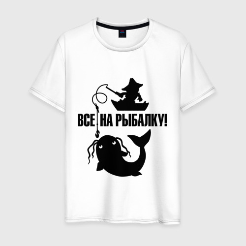 Мужская футболка хлопок Все на рыбалку!