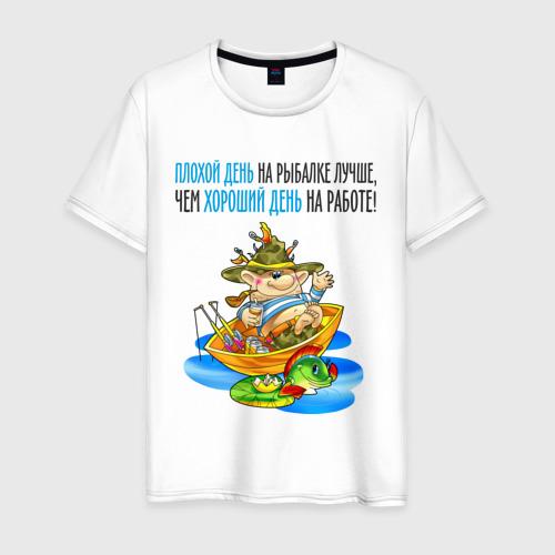 Мужская футболка хлопок Плохой день на рыбалке лучше чем хороший на работе