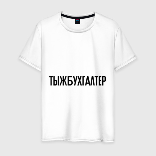 Мужская футболка хлопок Тыжбухгалтер