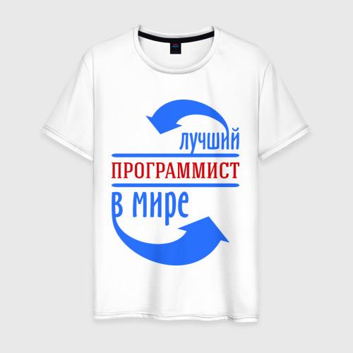 Мужская футболка хлопок Лучший программист в мире