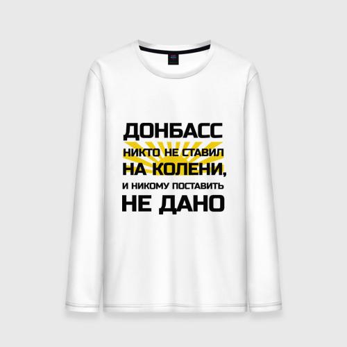Мужской лонгслив хлопок Донбасс никто не ставил на колени
