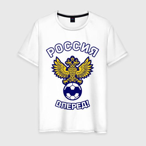 Мужская футболка хлопок Россия вперед!