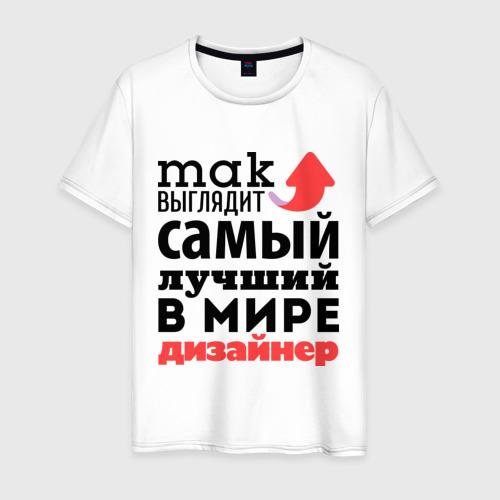 Мужская футболка хлопок Так выглядит дизайнер
