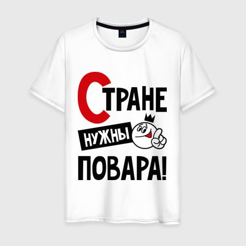 Мужская футболка хлопок Стране нужны повара!