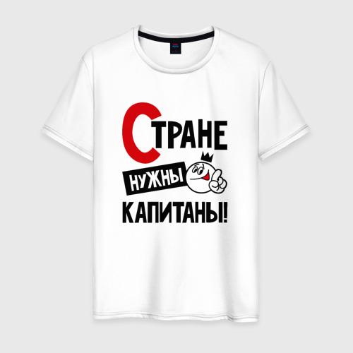 Мужская футболка хлопок Стране нужны капитаны