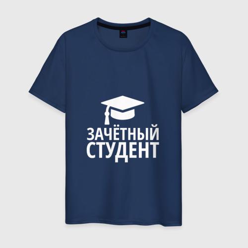 Мужская футболка хлопок Зачётный студент