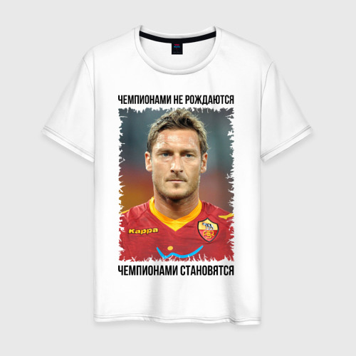 Мужская футболка хлопок Франческо Тотти