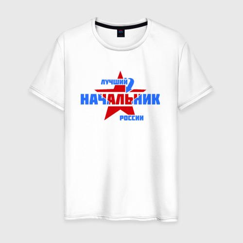 Мужская футболка хлопок Лучший начальник России