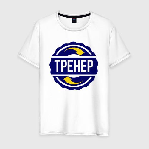 Мужская футболка хлопок Эмблема - тренер