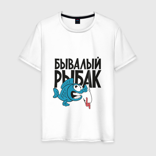Мужская футболка хлопок Бывалый рыбак