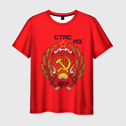 Мужская футболка 3D Стас из СССР