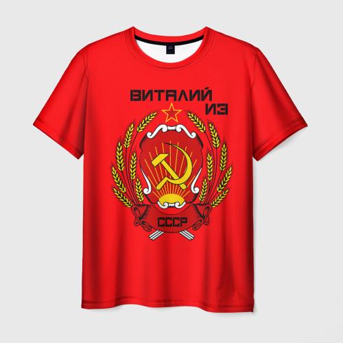 Мужская футболка 3D Виталий из СССР