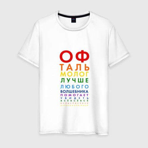Мужская футболка хлопок офтальмолог