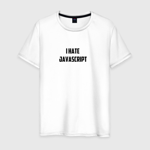 "Мужская футболка хлопок Белая футболка \""I HATE JAVA\"""