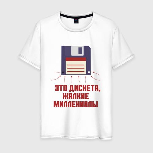 Мужская футболка хлопок Дискета
