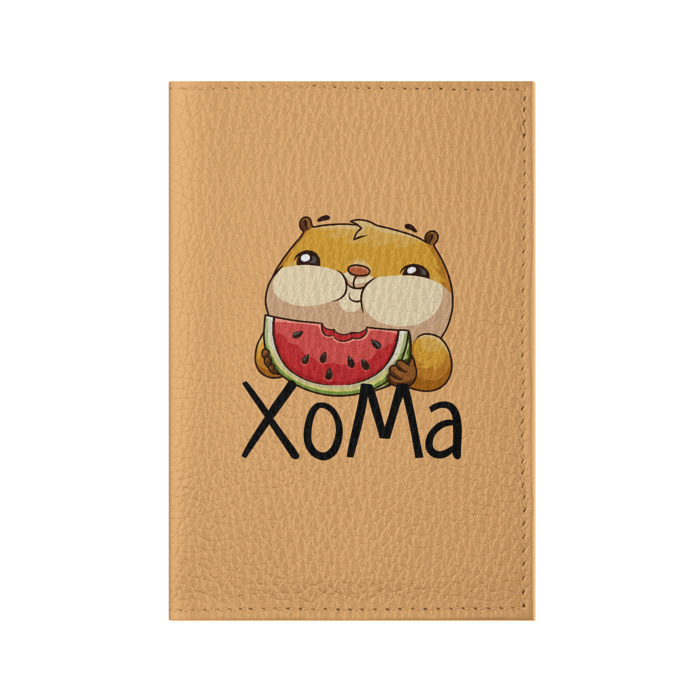 Обложка для паспорта матовая кожа ХоМа купить в интернет магазине | Цена 1150 руб | Популярные иллюстрации